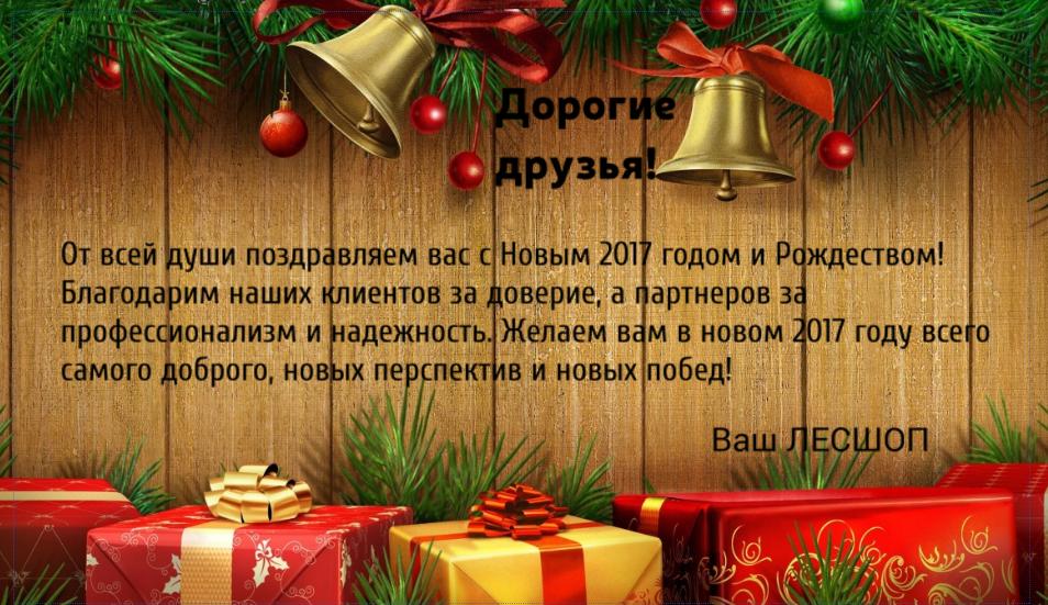 Поздравления с Новым 2017 годом!